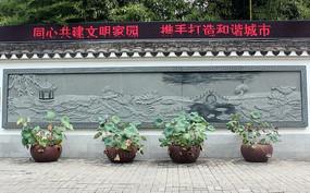 茶亭公園墻壁雕刻