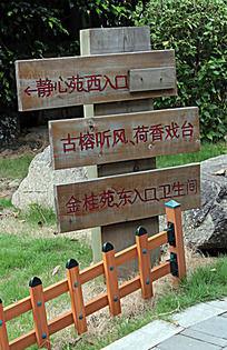 林中木板指路牌