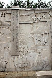 石墙雕刻中国大地湾文化艺术墙