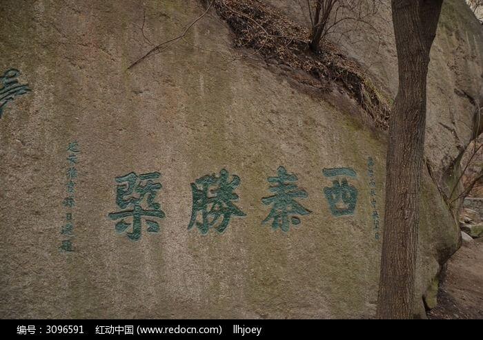 华山石头雕刻图片