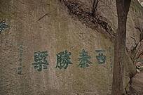 华山石头雕刻