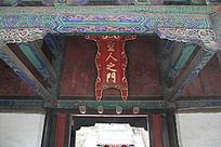 孔府孔庙古代文化建筑艺术园林
