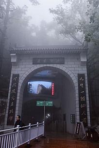 华山索道的入口