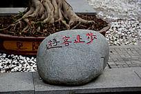 刻着文字的石头摄影