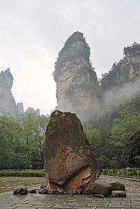 张家界国家森林公园标志