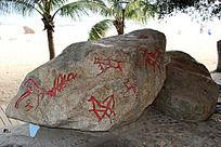 古代文字图案刻字石头