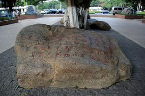 刻在石头上的文字