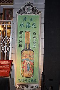 老上海商业海报招贴