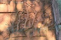 墙壁上抽象的小草浮雕