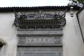 乌镇民居石雕牌楼