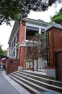 鼓浪屿中央音乐学校