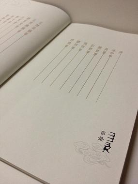 书籍目录版式
