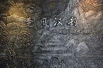 """楚国汉韵——寿县""""非遗""""撷珍"""