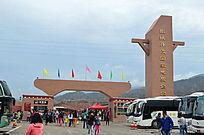 张掖丹霞景区入口