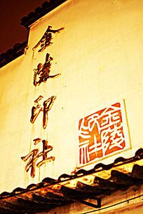 金色光下的墙