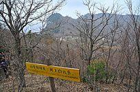 木札岭景区的温馨提示牌