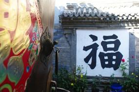 福字影壁墙