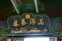 蝙蝠形状牌匾艺术印章金色字