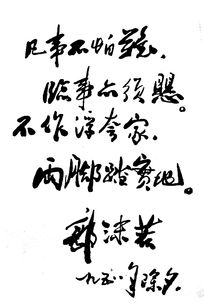 郭沫若题字书法字
