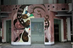 女人和孩子墙体彩绘