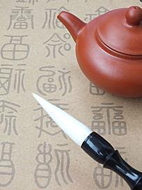 茶壶和毛笔创意图片