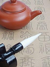 毛笔茶壶福字图片