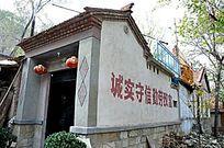 农家小院--刘世荣家