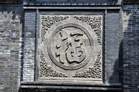 """平遙古城內的墻壁雕刻裝飾""""福""""字"""