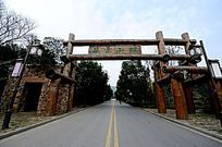 苏州旺山景区大门