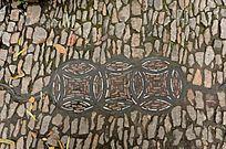 带铜钱样式的石子路 拼花背景