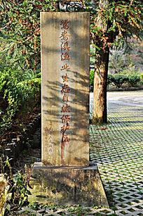 鸳鸯溪渔业石碑