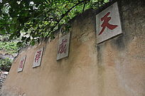天成禅院字体雕刻