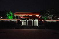 古田会议纪念馆夜景