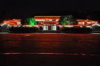 古田会议纪念馆夜拍