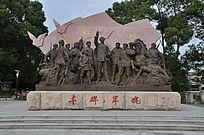红军革命丰碑