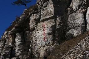 白石青云书法山脊山崖雕刻松树