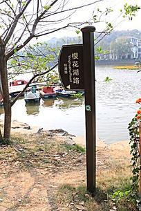 景区内标识牌提示牌路牌