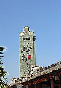 岭南印象标志
