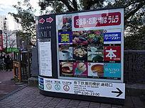 日本街道地铁站入口标识