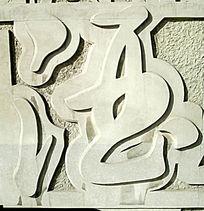 书法酒字石刻
