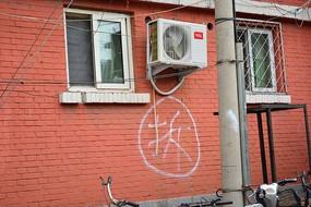 房屋拆迁拆字