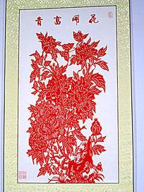 花开富贵剪纸图案