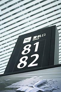 机场大厅的导示牌