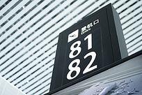 机场登机口导示牌