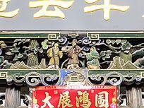 福禄寿三星雕刻