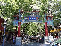 北京市成贤街
