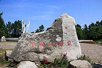 中国北极点石刻