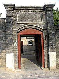 北京 四合院宅门