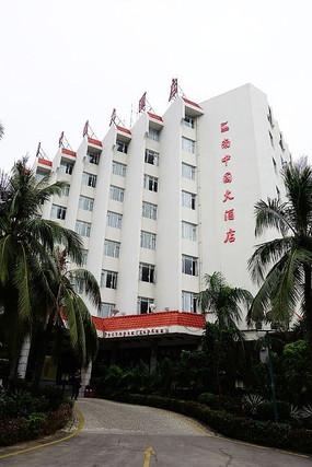 南中国大酒店