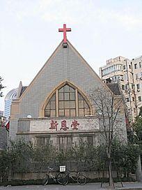 上海静安区基督教堂